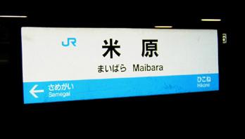 20040503maibara.JPG
