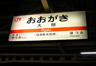 20040503ogaki.JPG