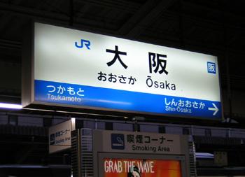 20040503osaka.JPG
