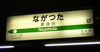 20040504nagatsuta.JPG