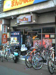 20040619dooffles.jpg
