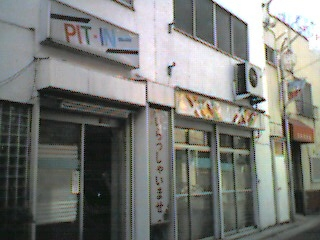 20040619pitin.jpg