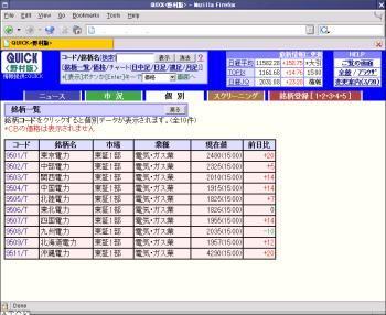 20040712nomura.png