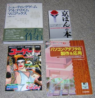 20041017book.jpg