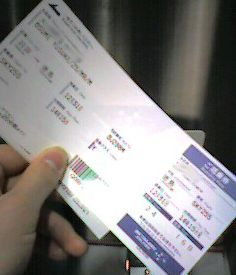 20041231ticket
