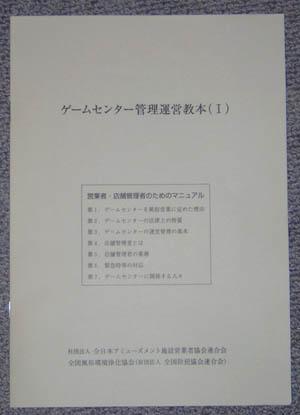 20050219game_kanri