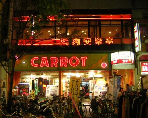 20051103carrot