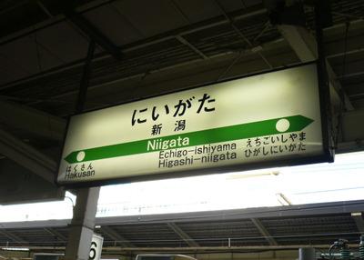 20060103kitaguni11