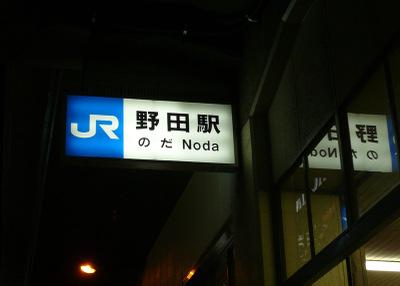20060103kitaguni2
