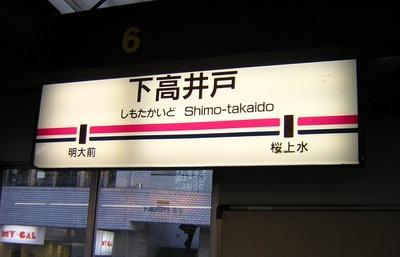 20060205shimotokaido