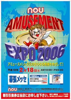 20060218expo