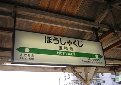 20060918housyakuji
