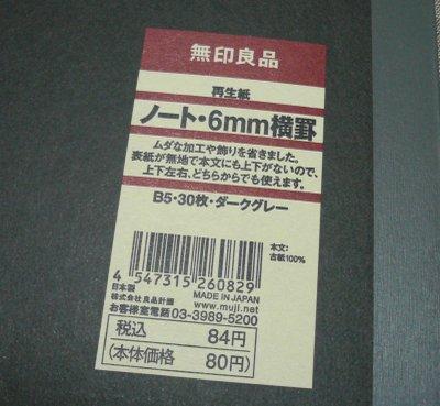 20061127death2