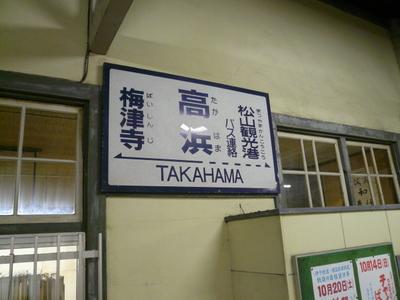 20071027imabari3