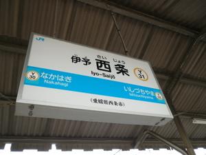 20080506ishi