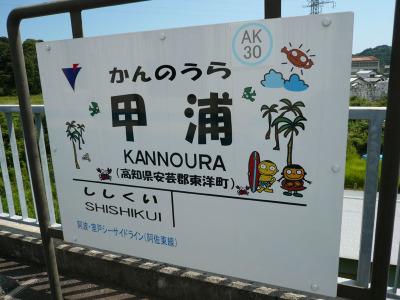 20080910muroto