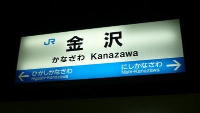 20081026noto6