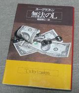 20060103lawless