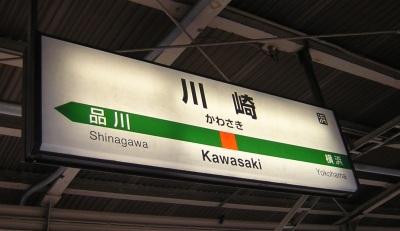 20060401kawasaki