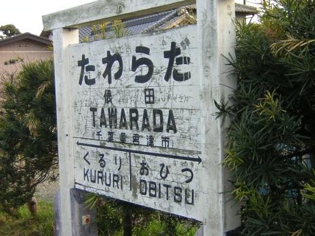 20060401tawarada