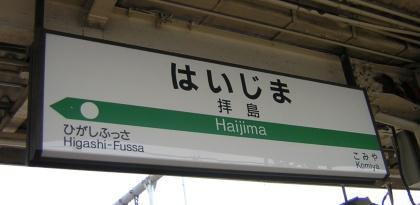 20060402haijima