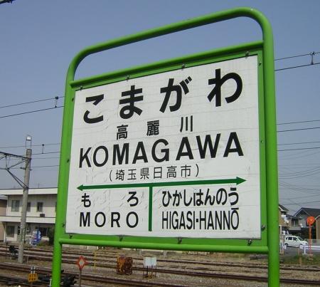 20060402komagawa