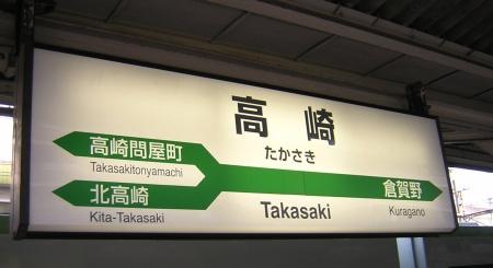 20060402takasaki