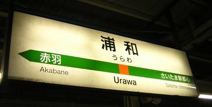 20060402urawa