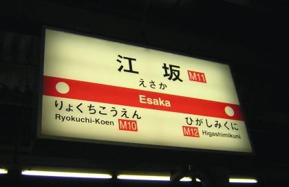 20060410esaka