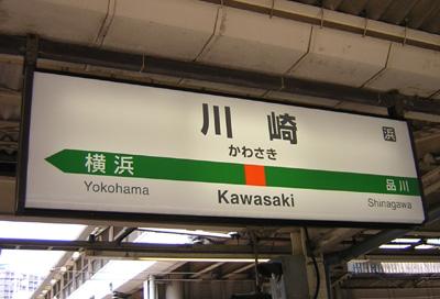 20060410kawasaki