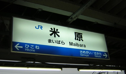 20060410maibara
