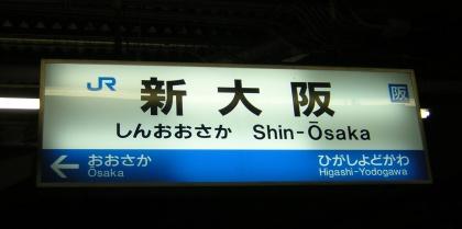 20060410sinoosaka
