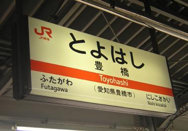 20060410toyohashi