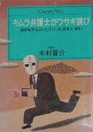 木村 晋介: キムラ弁護士がウサギ跳び
