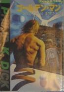 フィリップ・K. ディック: ディック傑作集〈3〉 ゴールデン・マン