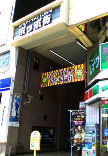 20060809tokushima