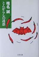 20060819tongarashi
