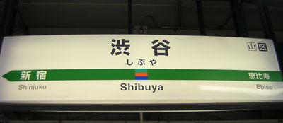 20060918sibuya