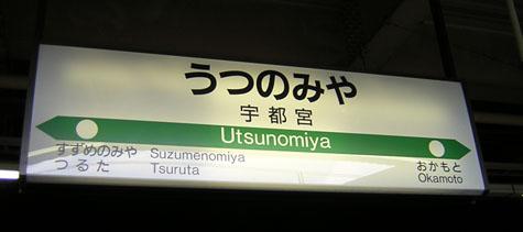 20060918utsunomiya
