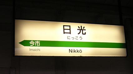 20060919nikko3