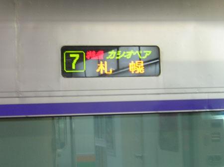 20060919nikko8