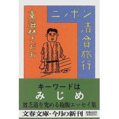 20061120syouji